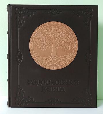 Родословная книга в кожаном переплете 620-07-02