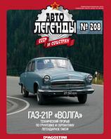 """Автолегенды СССР №208ГАЗ-21 """"Волга"""""""