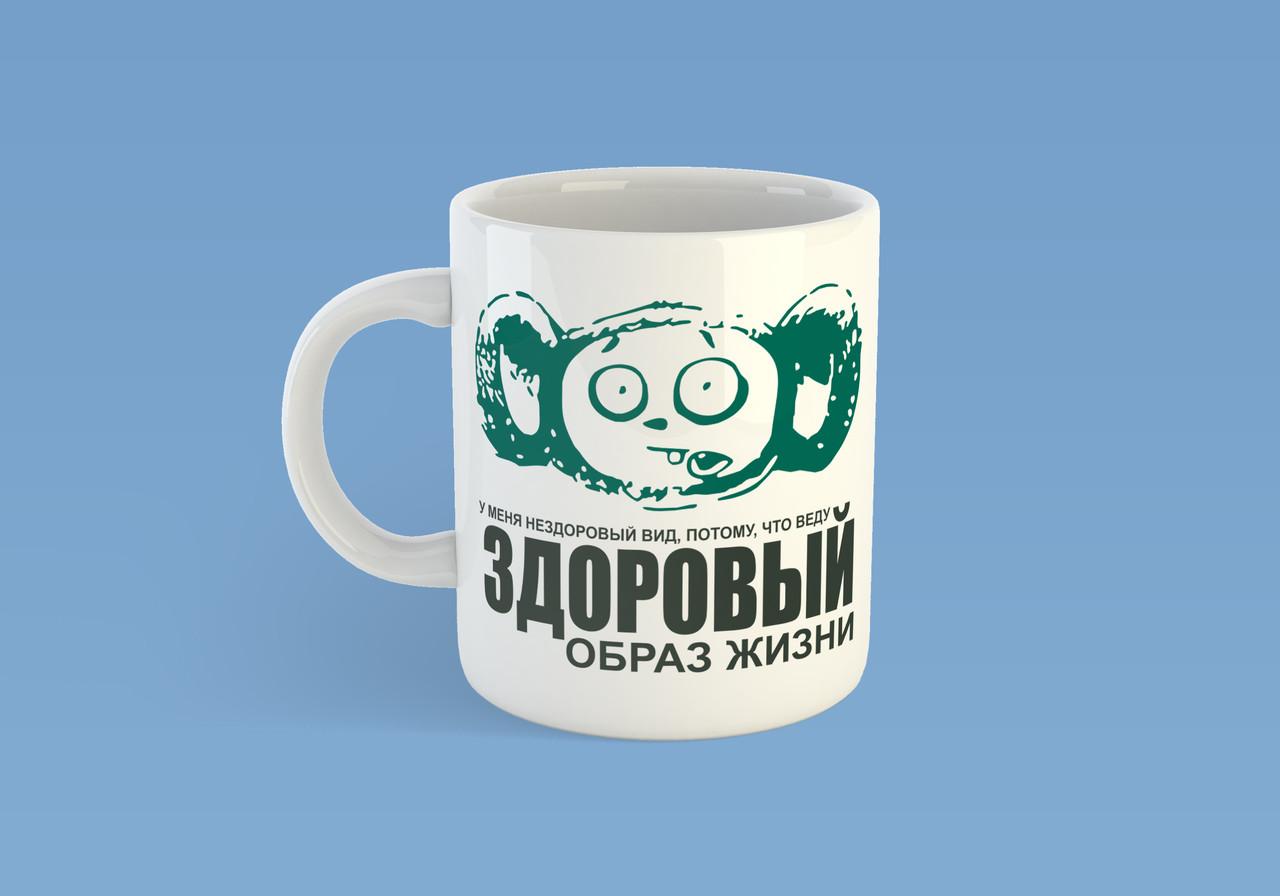"""Чашка """"Здоровый образ жизни"""""""