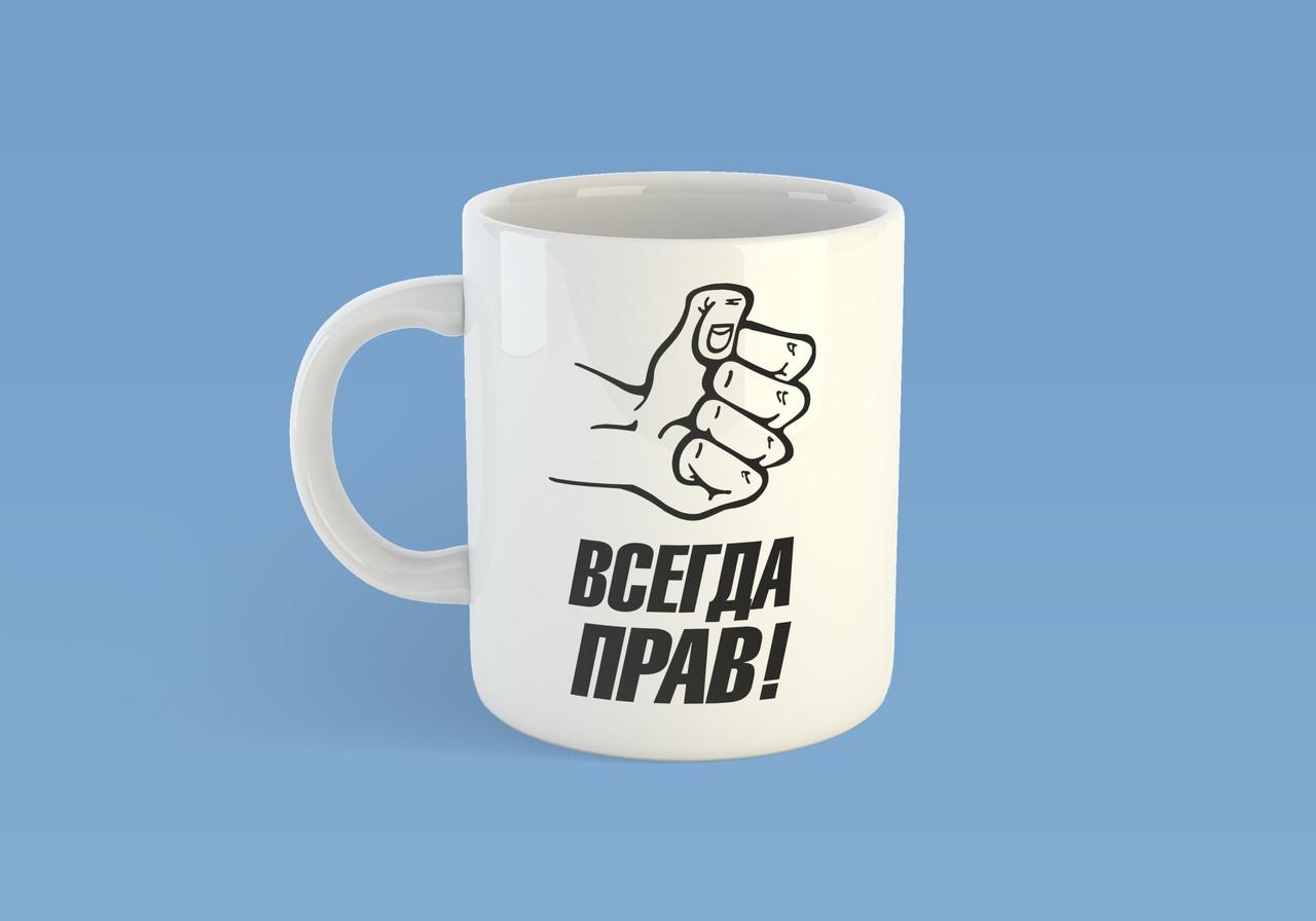 """Чашка """"Всегда прав"""""""