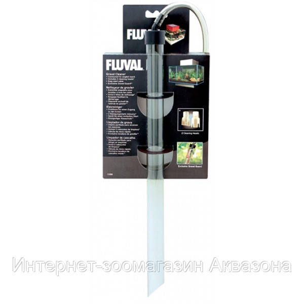 Сифон для грунта Hagen Fluval Edge Gravel Cleaner 38 см