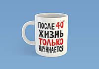 """Кружка """"После 40 жизнь только начинается"""""""