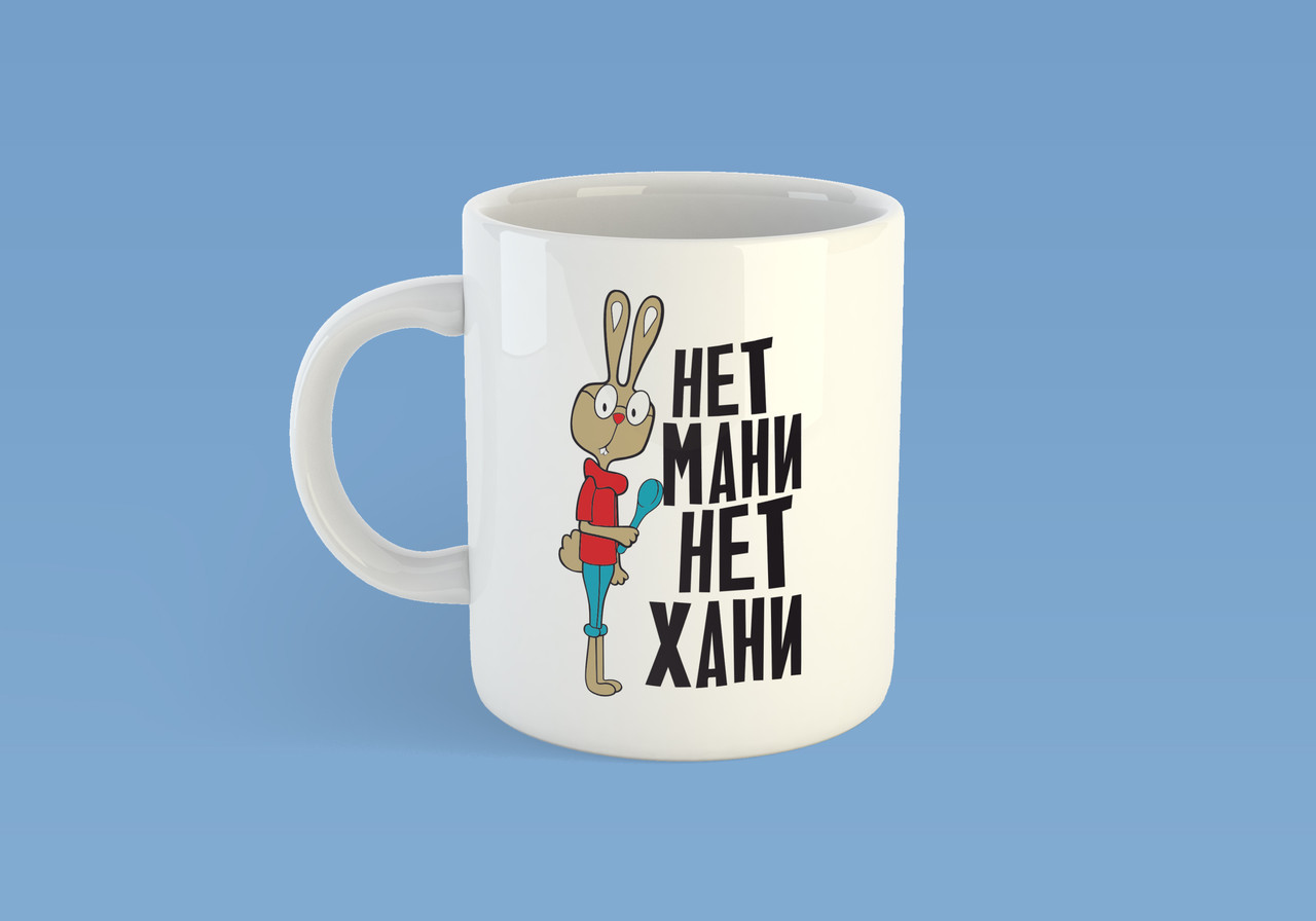 """Чашка """"Нет мани нет хани"""""""