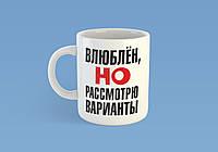 """Чашка """"Влюблен но расматриваю варианты"""""""