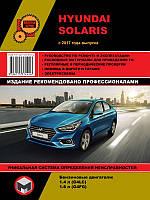 Книга Hyundai Solaris с 2017 Инструкция по эксплуатации, ремонту