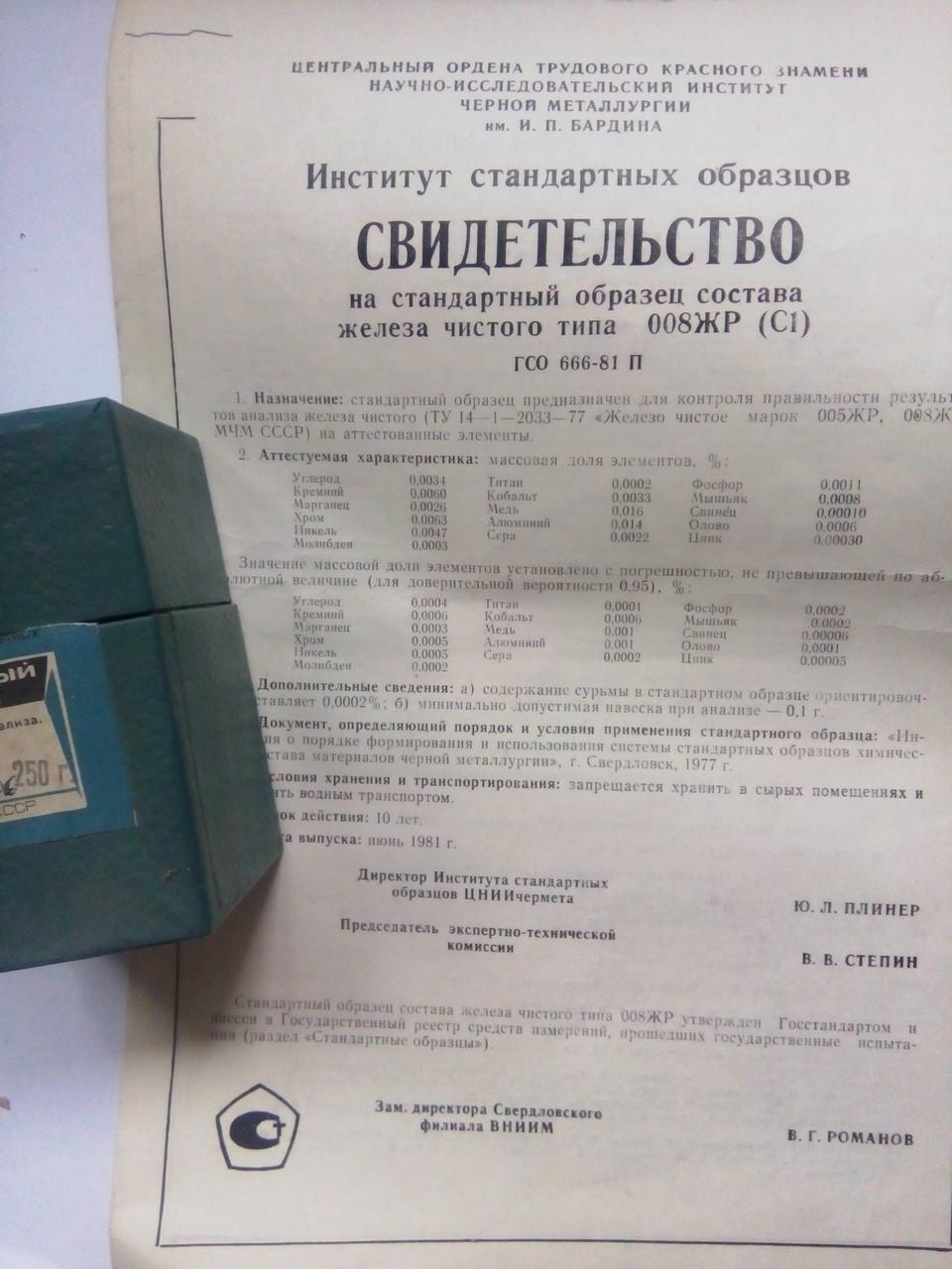 Образец,(С1) железо чистого типа  008ЖР