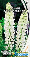 """Семена цветов Люпин """"Белое пламя"""", многолетнее 0,5 г """" Семена Украины"""",  Украина"""