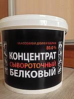 Сыровотчный протеин. Щучинский Ксб-80% у ведрах на 1.5 кг + ВКУС