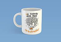 "Чашка ""Не парте мне мой мозг"""