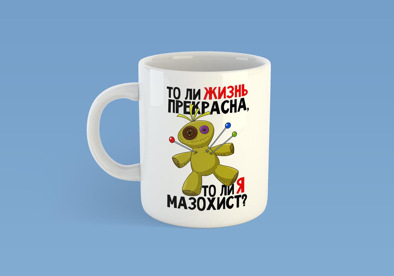 "Чашка ""То ли жизнь прекрасна, то ли я мазохист"""