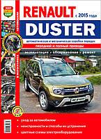 Renault Duster (рестайлинг) Цветной каталог по ремонту и эксплуатации