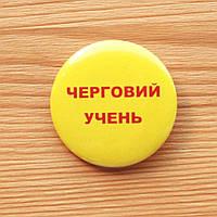 Закатной значок, дежурный ученик, 44мм желтый