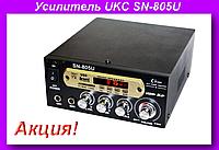 Усилитель звука UKC SN-805U USB+SD+FM+Karaoke!Акция