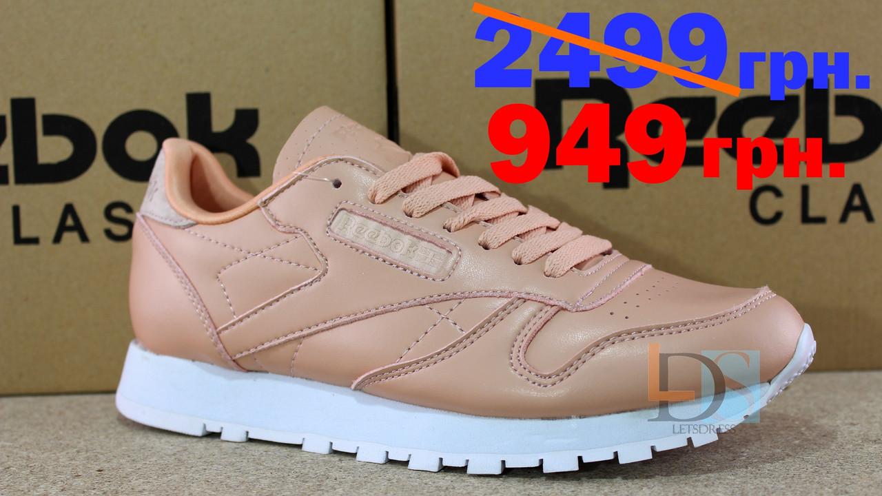 Оригинальные Reebok Classic Leather NT Rose Cloud White женские кроссовки  Рибок розовые кожаные - LetsDress 48edebded37