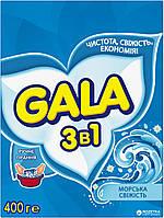 Стиральный порошок Gala Ручне Прання Морська Свіжіть (400г)