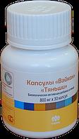 Вэйкан Тяньши (Vitality softgels) Масло ростков пшеницы с витамином Е