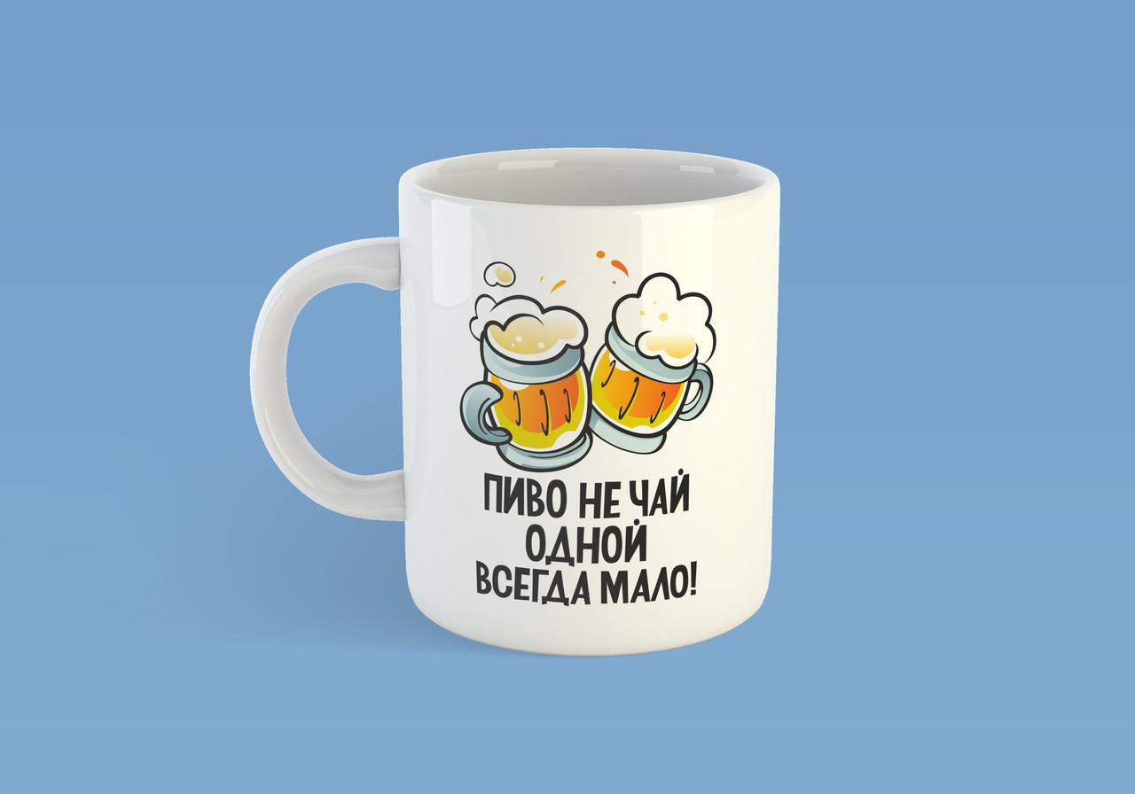 """Чашка """"Пиво не чай одной всегда мало"""""""