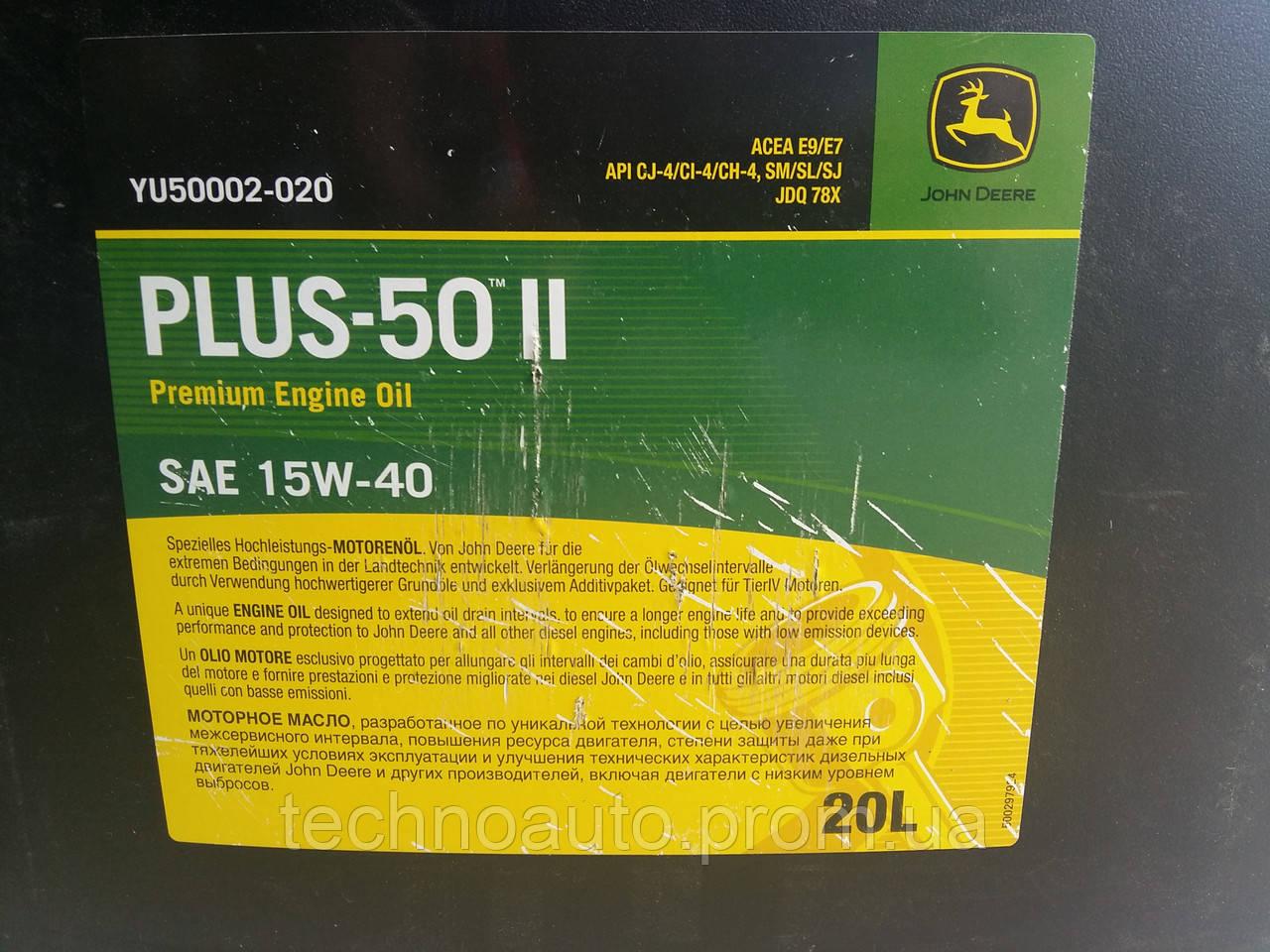 Масло моторное John Deere PLUS 50 II 15W-40 (20 л) YU50002-020 (Германия)