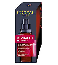Сыворотка для кожи лица L`Oreal Paris Revitalift Лазер х3, 30мл