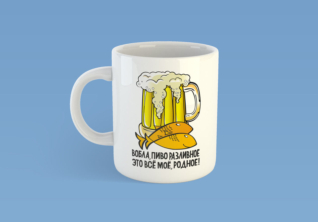"""Чашка """"Вобла, пиво разливное это все мое, родное!"""""""