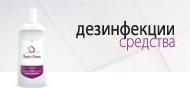 Моющие для тендера - Украина