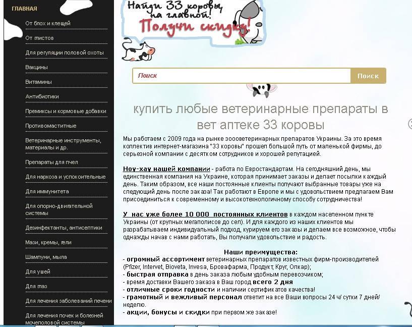 Написание SEO-текста на страницу О нас для интренет-магазина 33korovy.in.ua