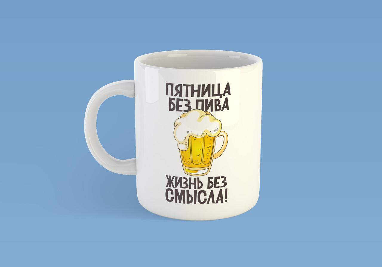 """Чашка """"Пятница без пива - жизнь без смысла"""""""