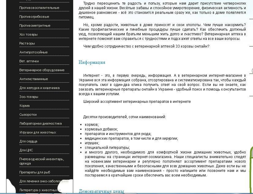 Контент-сопровождение магазина 33korovy.in.ua