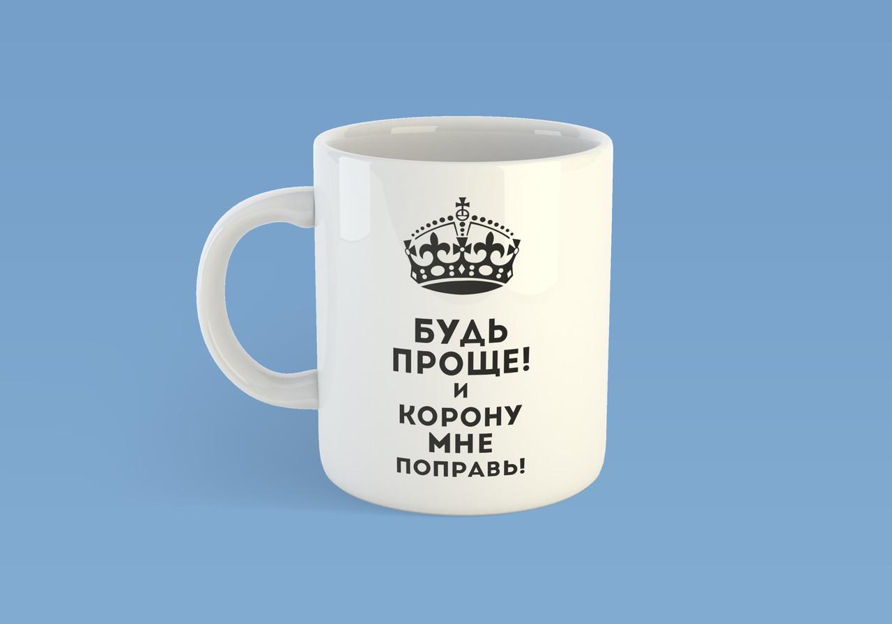 """Чашка """"Будь проще! И корону мне поправь!"""""""