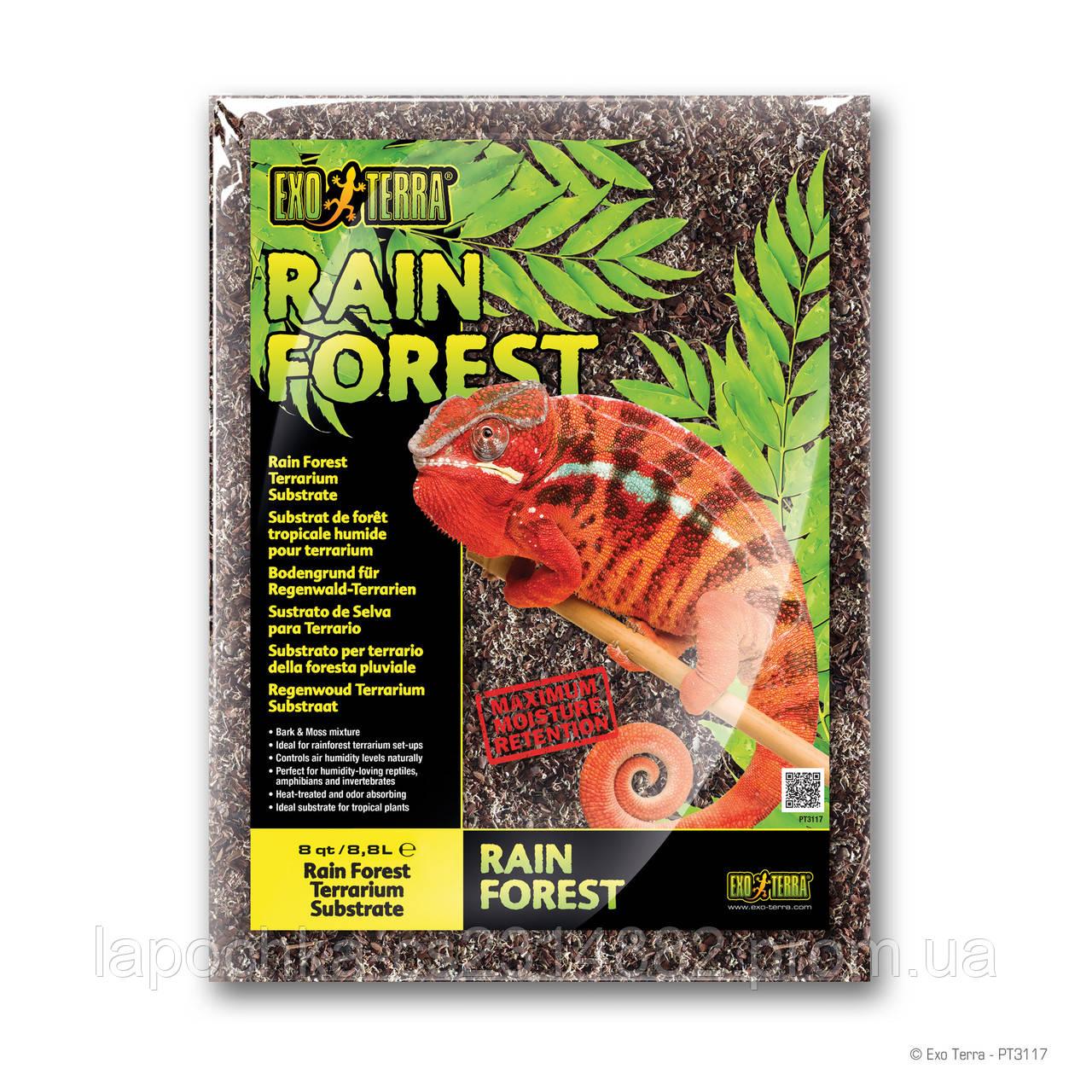 Субстрат Exo Terra Rain Forest Substrate для тропических террариумов с живыми растениями, 8,8л