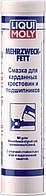 Liqui Moly Mehrzweckfett - смазка для подшипников и карданных крестовин - 0.4 литра.