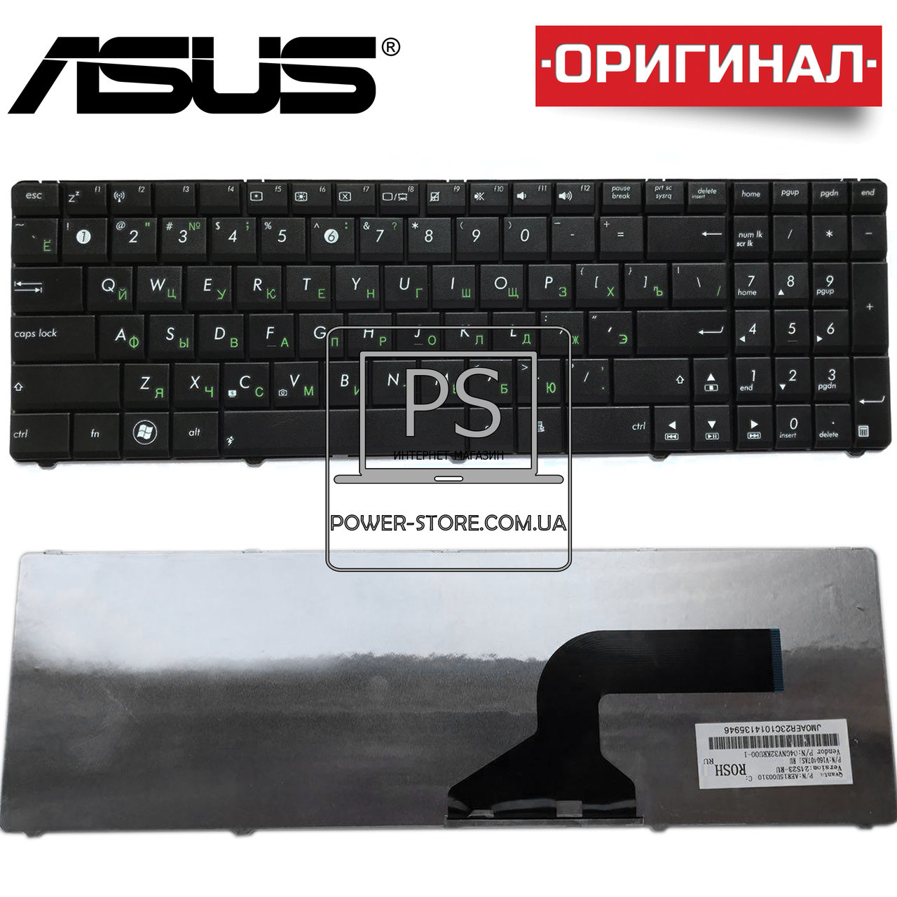 Клавиатура для ноутбука ASUS  04GNQX1KPO00-2, 04GNQX1KRU00-1, 04GNQX1KRU00-2, 04GNQX1KSF00-1,