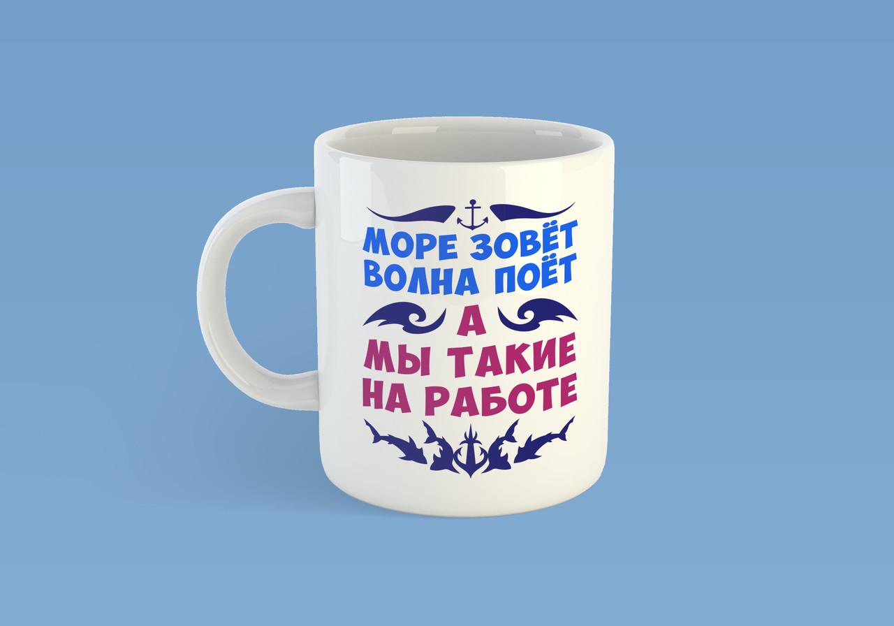 """Чашка """"Море зовёт, волна поёт, а мы такие на работе"""""""