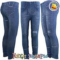 Турецкие лосины под джинс для девочек Размеры: 7-8-9-10 лет (5526)