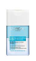 Акція -20% Средство для снятия макияжа l'Oreal Paris Dermo Expertise Трио Актив, 125 мл