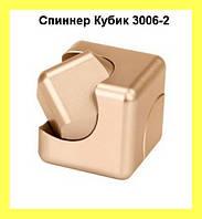 Спиннер Кубик 3006-2