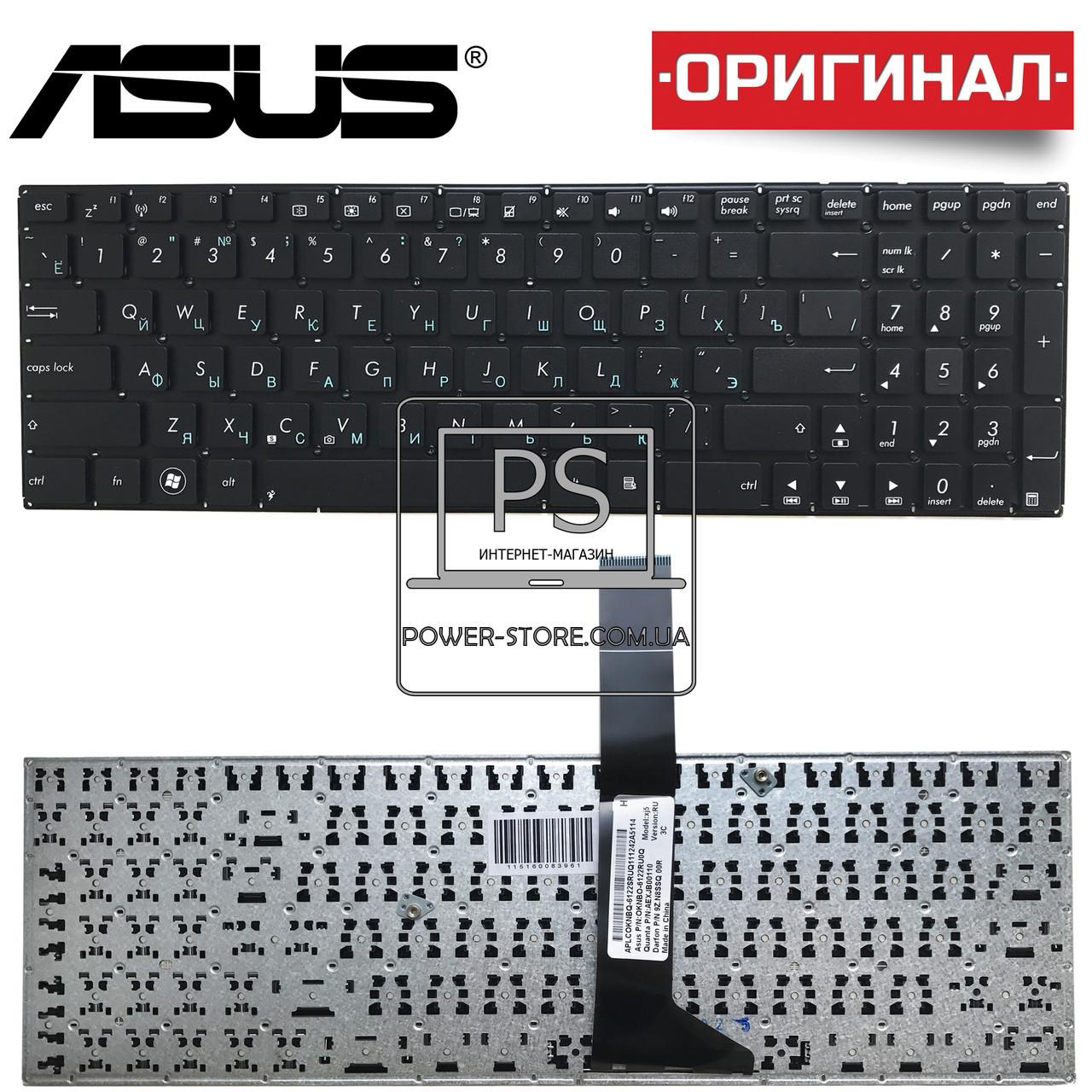 Клавиатура для ноутбука ASUS A550CC с креплениями - Power-store.com.ua в Днепре
