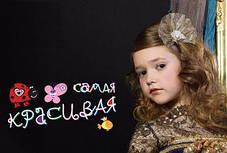 Серия по уходу за волосами для детей ESTEL Самая красивая