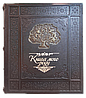 Родословная книга на украинском языке 620-07-03