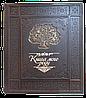 Родословная книга в кожаном переплете на украинском языке