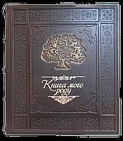 Родословная книга на украинском языке