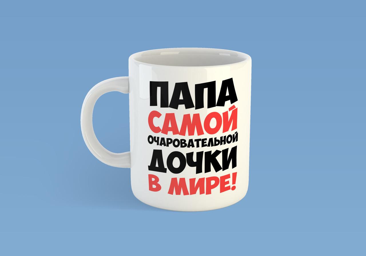 """Чашка """"Папа самой очаровательной дочки в мире!"""""""