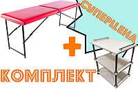 Комплект «Кушетка + Тележка», складная кушетка «Стандарт» + косметологическая тележка «Mini»