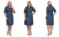 Женское летнее джинсовое платье большого размера