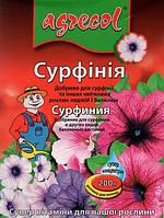 УДОБРЕНИЕ АГРЕКОЛ ДЛЯ СУРФИНИЙ 200 Г