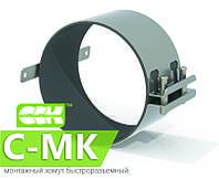 Быстроразъемный монтажный хомут C-MK
