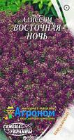 """Семена цветов Алиссум (Лобулярия) """"Восточная ночь"""", однолетнее, 0,2 г, """" Семена Украины"""",  Украина"""