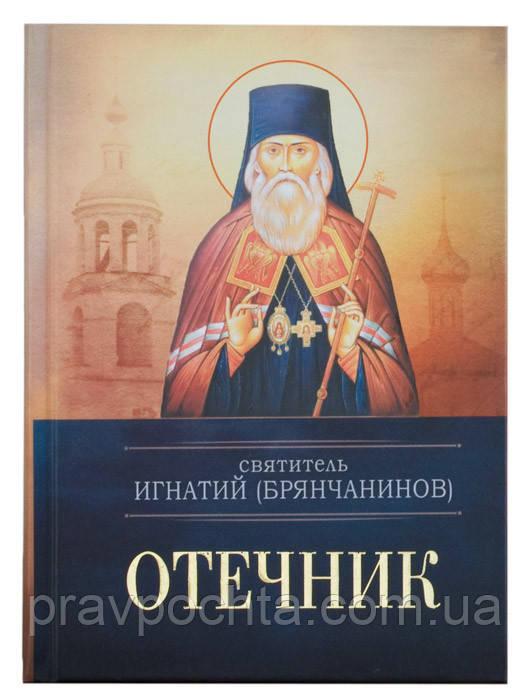 Отечник. Святитель Игнатий (Брянчанинов)