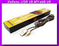 Кабель USB V8 MY-448-V8,Кабель USB,Кабель переходник