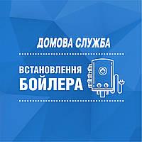 Встановлення бойлера. Львів